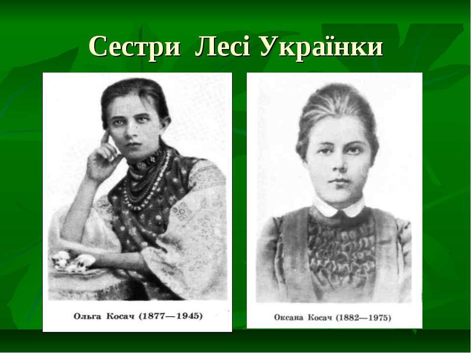 Сестри Лесі Українки