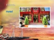 Готель Hotel