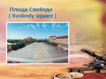 Площа Свободи ( Svobody square )