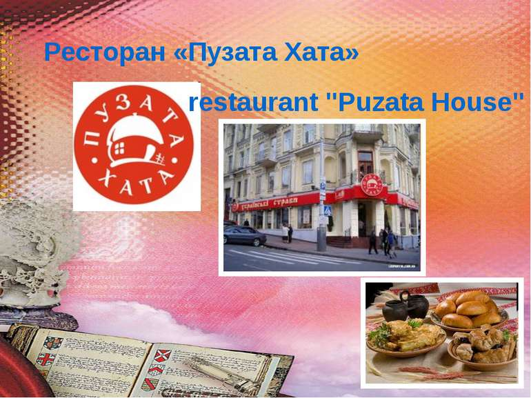 "Ресторан «Пузата Хата» restaurant ""Puzata House"""