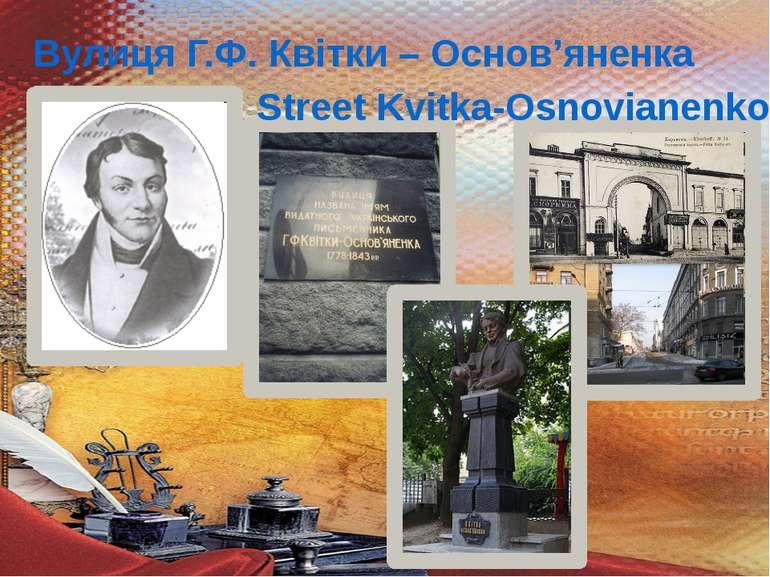 Вулиця Г.Ф. Квітки – Основ'яненка Street Kvitka-Osnovianenkо