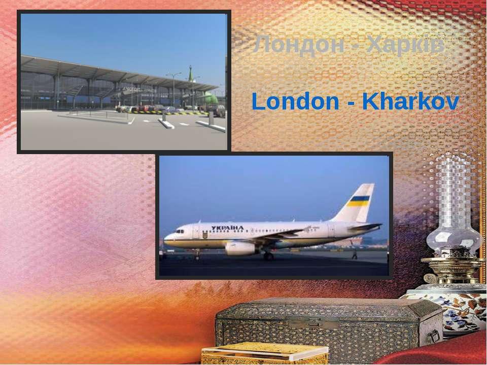 Лондон - Харків London - Kharkov