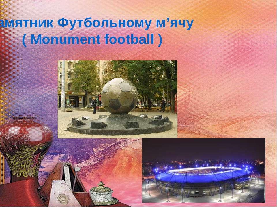 Памятник Футбольному м'ячу ( Monument football )