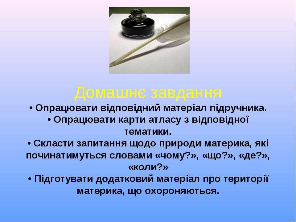 Домашнє завдання • Опрацювати відповідний матеріал підручника. • Опрацювати к...