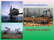 Антропогенна діяльність Видобуток нафти