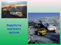 Видобуток кам'яного вугілля