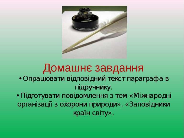 Домашнє завдання • Опрацювати відповідний текст параграфа в підручнику. • Під...