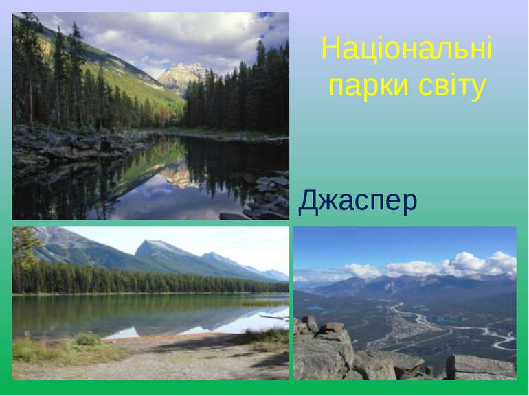Національні парки світу Джаспер