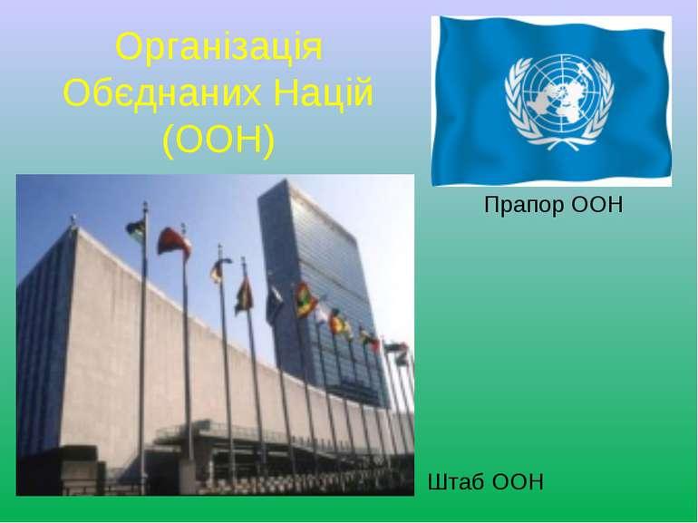 Організація Обєднаних Націй (ООН) Прапор ООН Штаб ООН