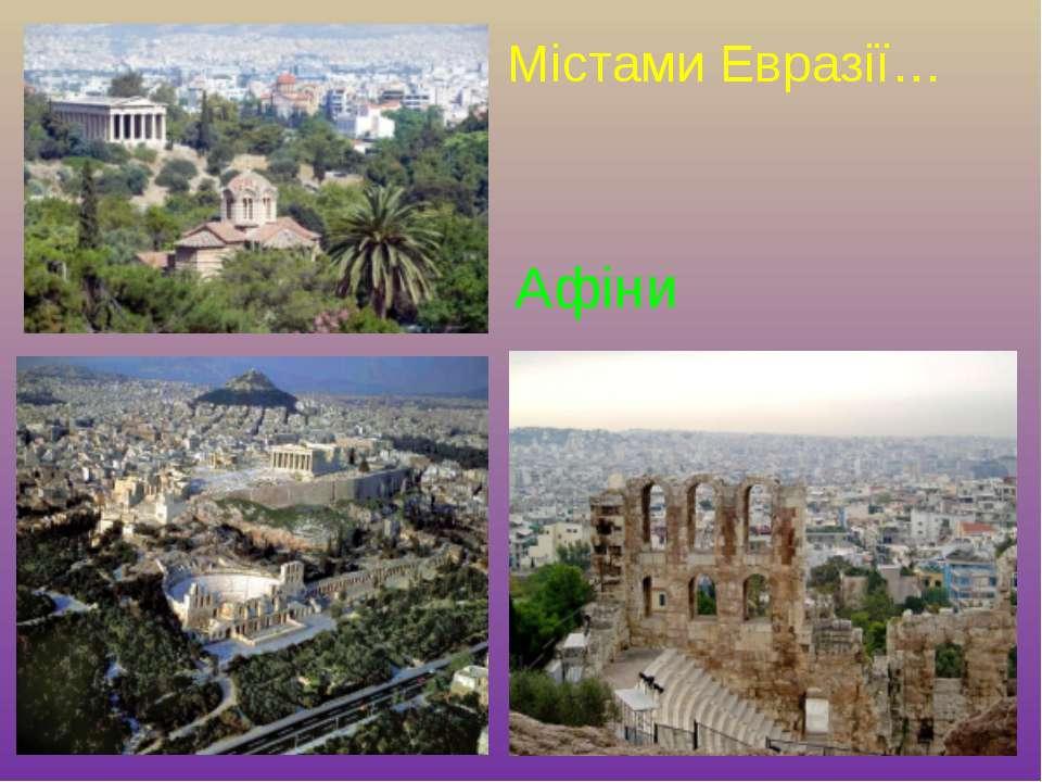 Містами Евразії… Афіни