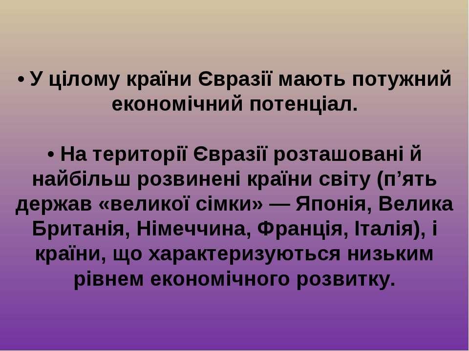 • У цілому країни Євразії мають потужний економічний потенціал. • На територі...