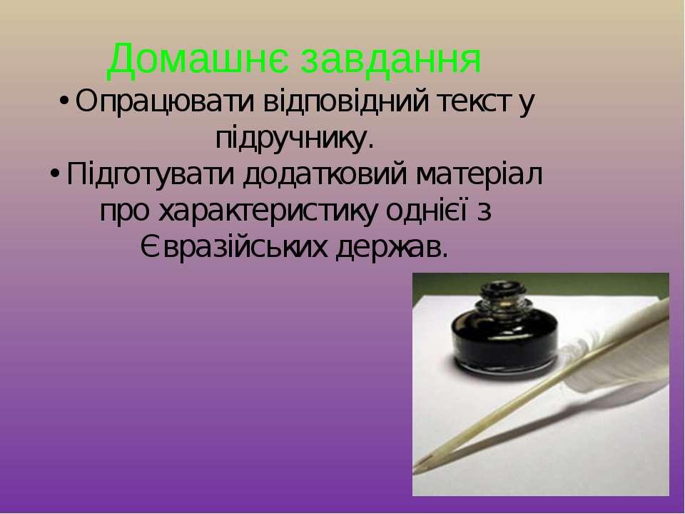 Домашнє завдання • Опрацювати відповідний текст у підручнику. • Підготувати д...