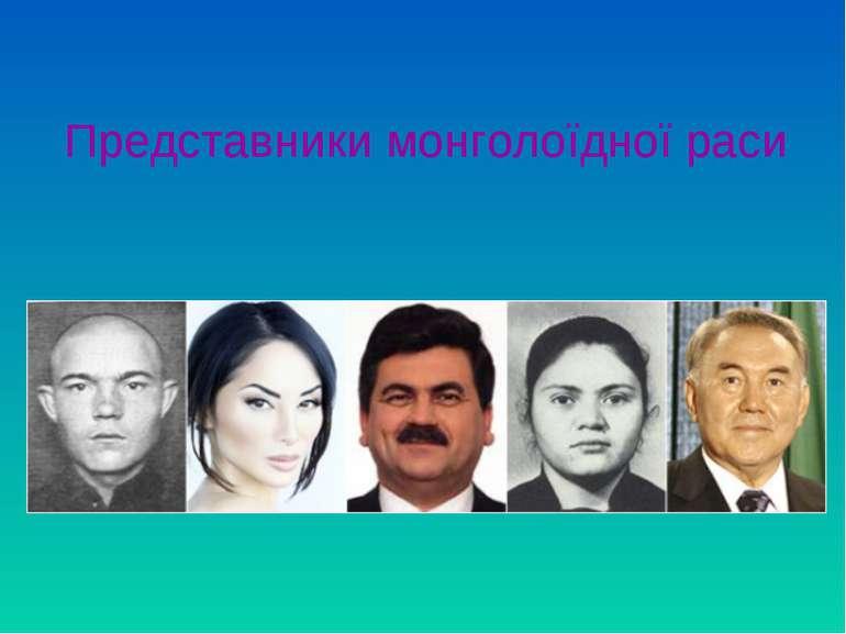 Представники монголоїдної раси