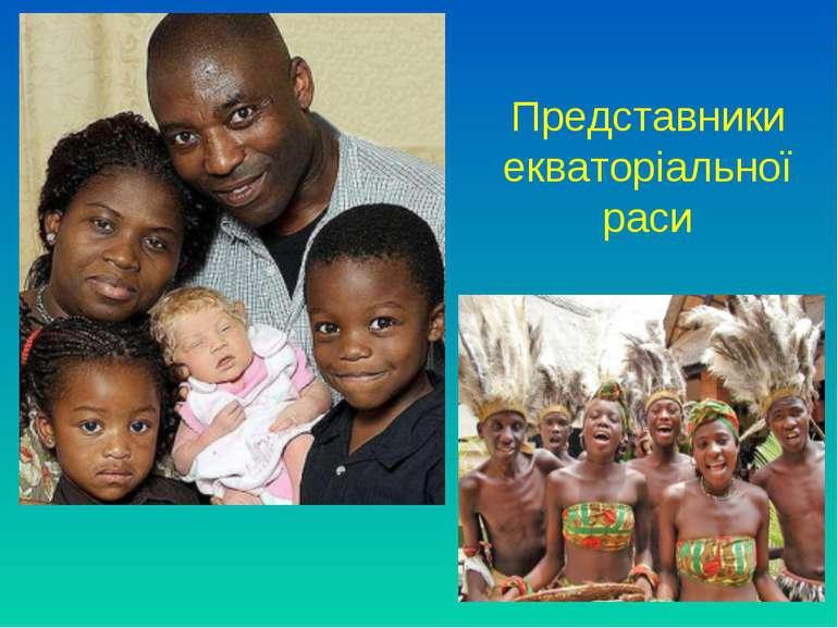 Представники екваторіальної раси