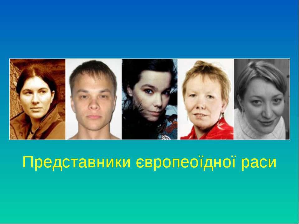 Представники європеоїдної раси