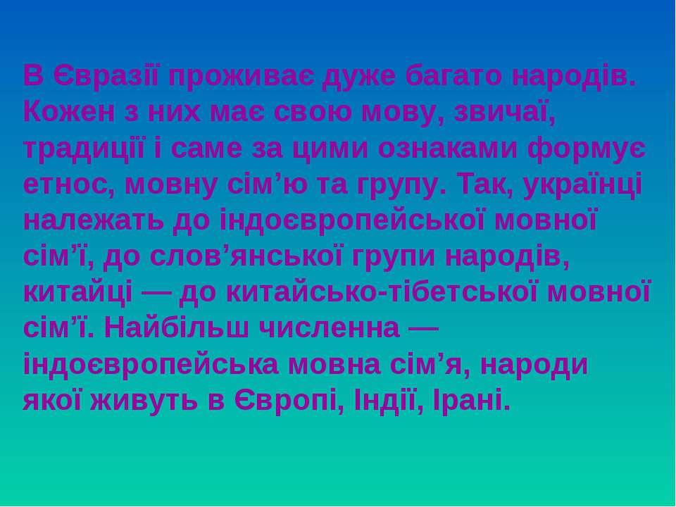 В Євразії проживає дуже багато народів. Кожен з них має свою мову, звичаї, тр...