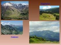 Кавказ Карпати