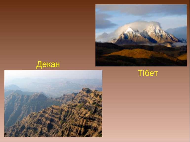 Тібет Декан