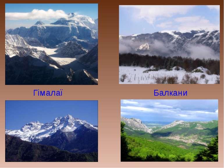 Гімалаї Балкани