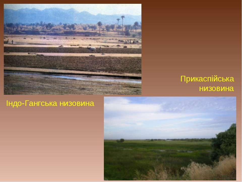 Індо-Гангська низовина Прикаспійська низовина