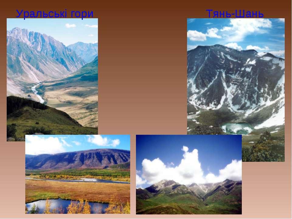 Уральські гори Тянь-Шань