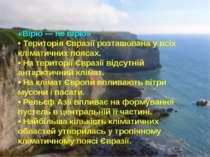 «Вірю — не вірю» • Територія Євразії розташована у всіх кліматичних поясах. •...