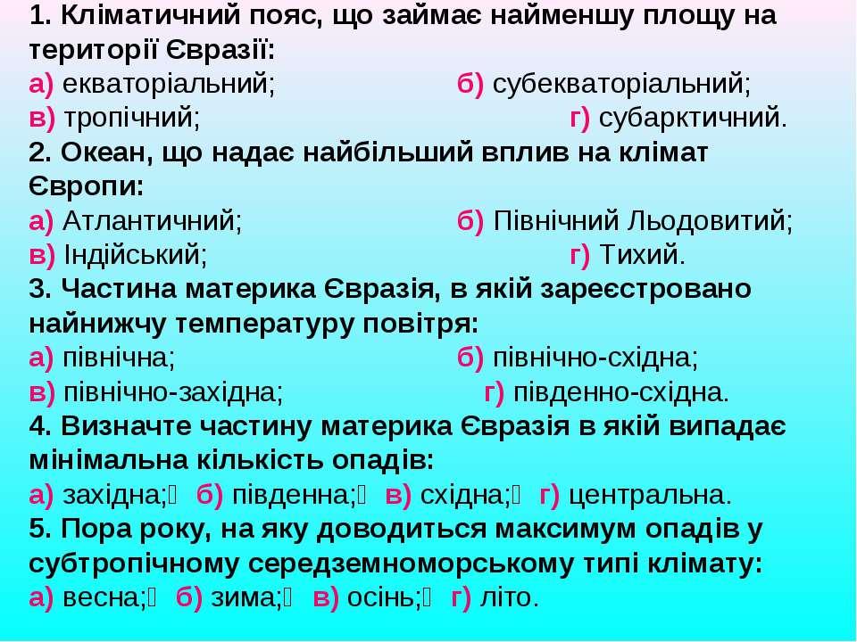 1. Кліматичний пояс, що займає найменшу площу на території Євразії: а) еквато...