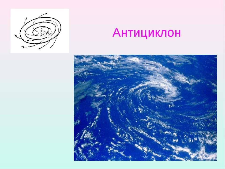 Антициклон