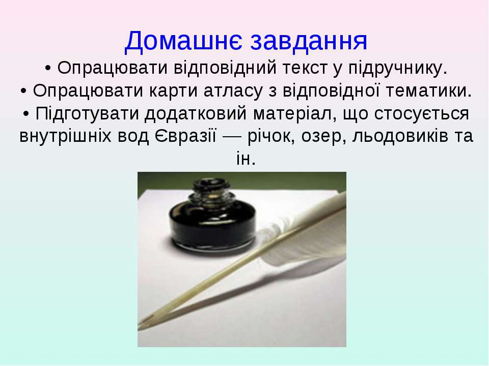 Домашнє завдання • Опрацювати відповідний текст у підручнику. • Опрацювати ка...