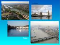 Сена Темза