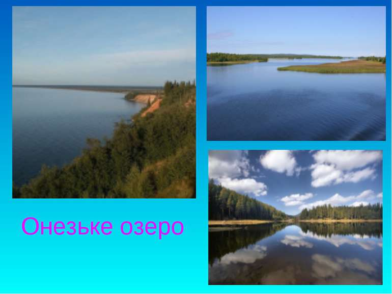 Онезьке озеро