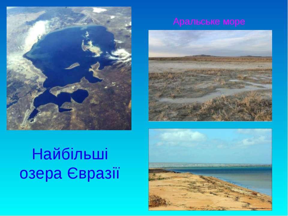Найбільші озера Євразії Аральське море