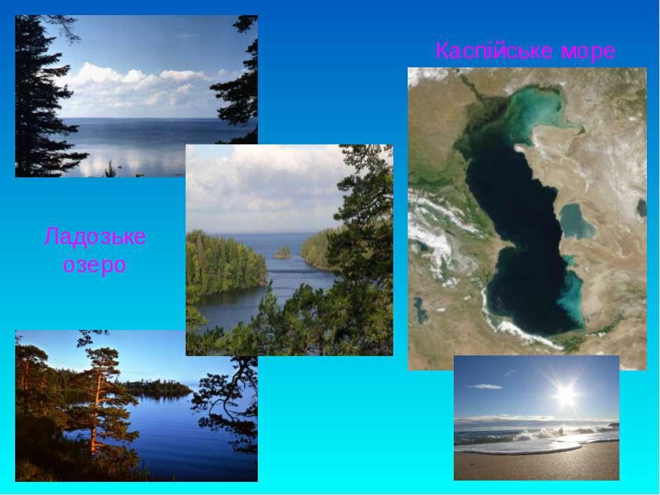 Ладозьке озеро Каспійське море