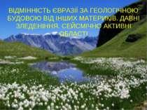 ВІДМІННІСТЬ ЄВРАЗІЇ ЗА ГЕОЛОГІЧНОЮ БУДОВОЮ ВІД ІНШИХ МАТЕРИКІВ. ДАВНІ ЗЛЕДЕНІ...
