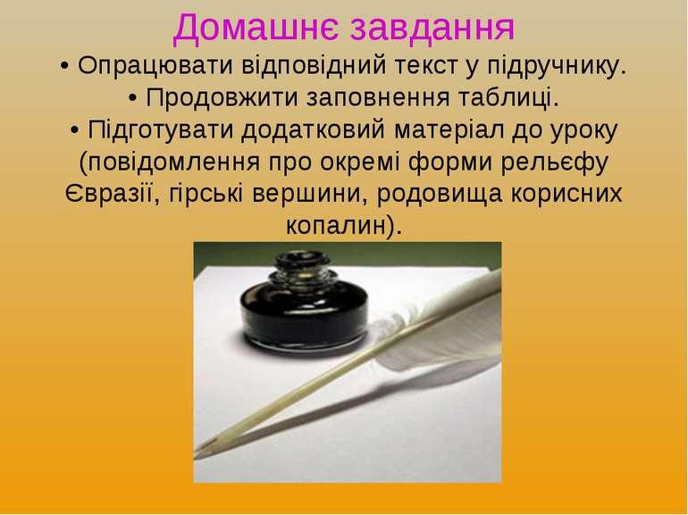 Домашнє завдання • Опрацювати відповідний текст у підручнику. • Продовжити за...