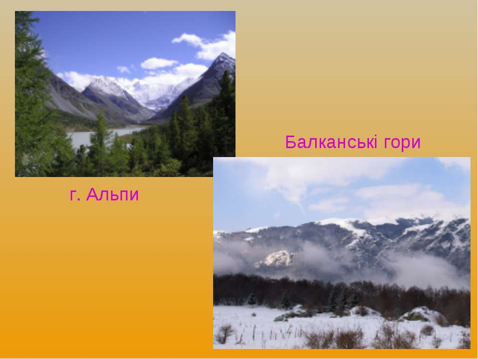 г. Альпи Балканські гори