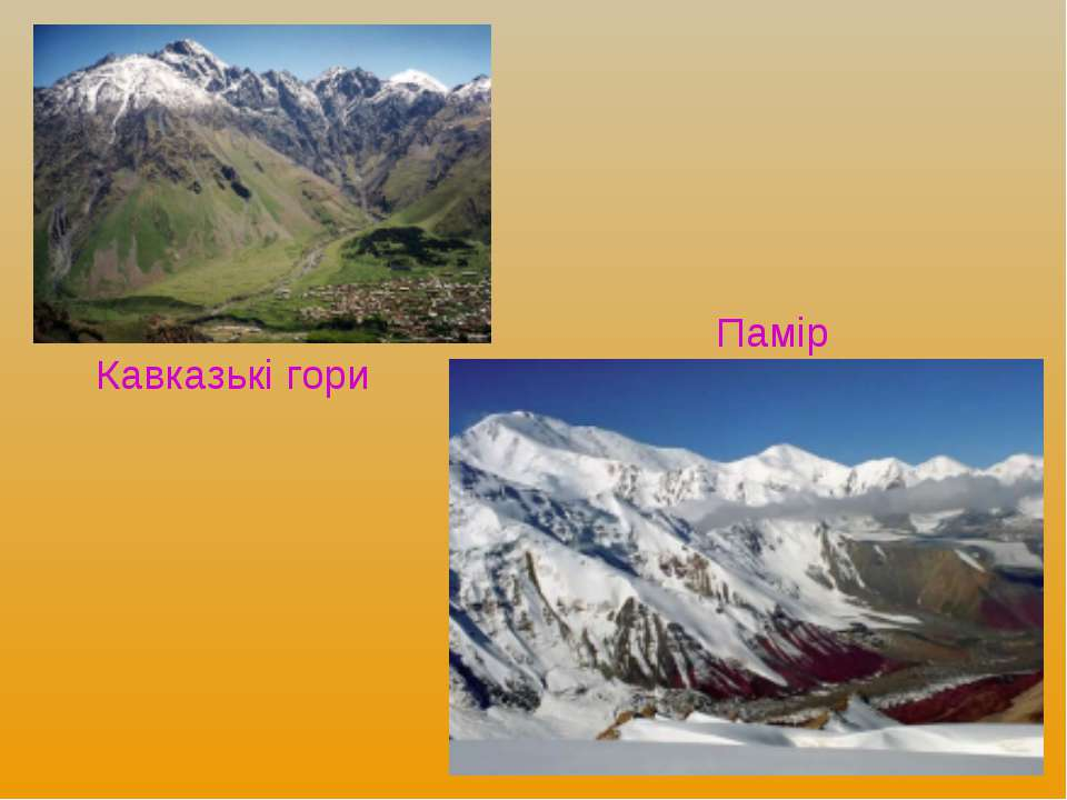 Кавказькі гори Памір
