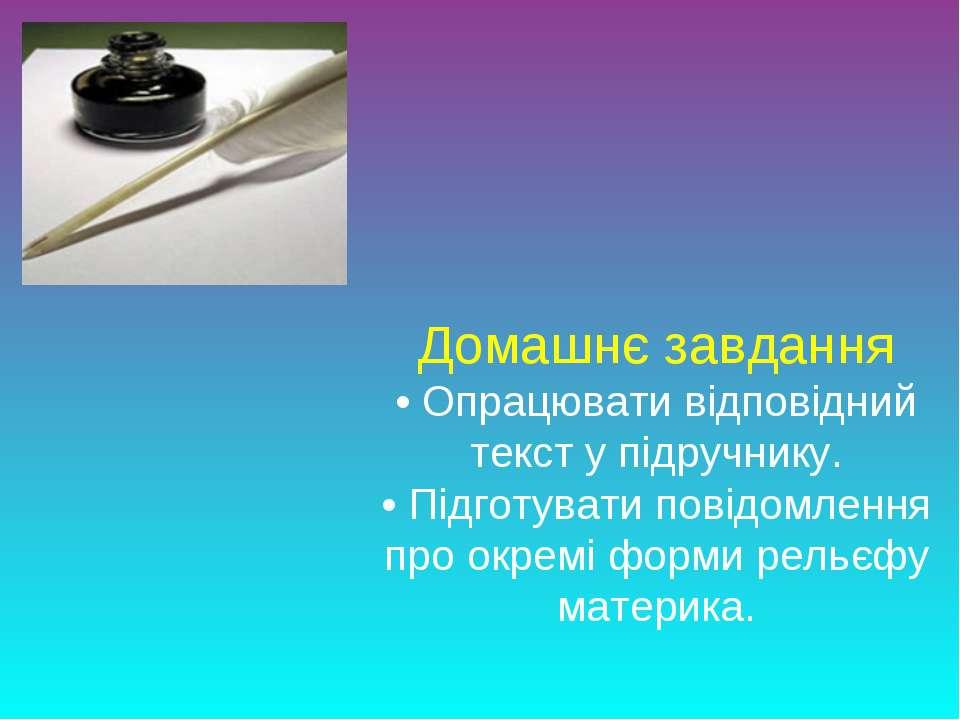 Домашнє завдання • Опрацювати відповідний текст у підручнику. • Підготувати п...