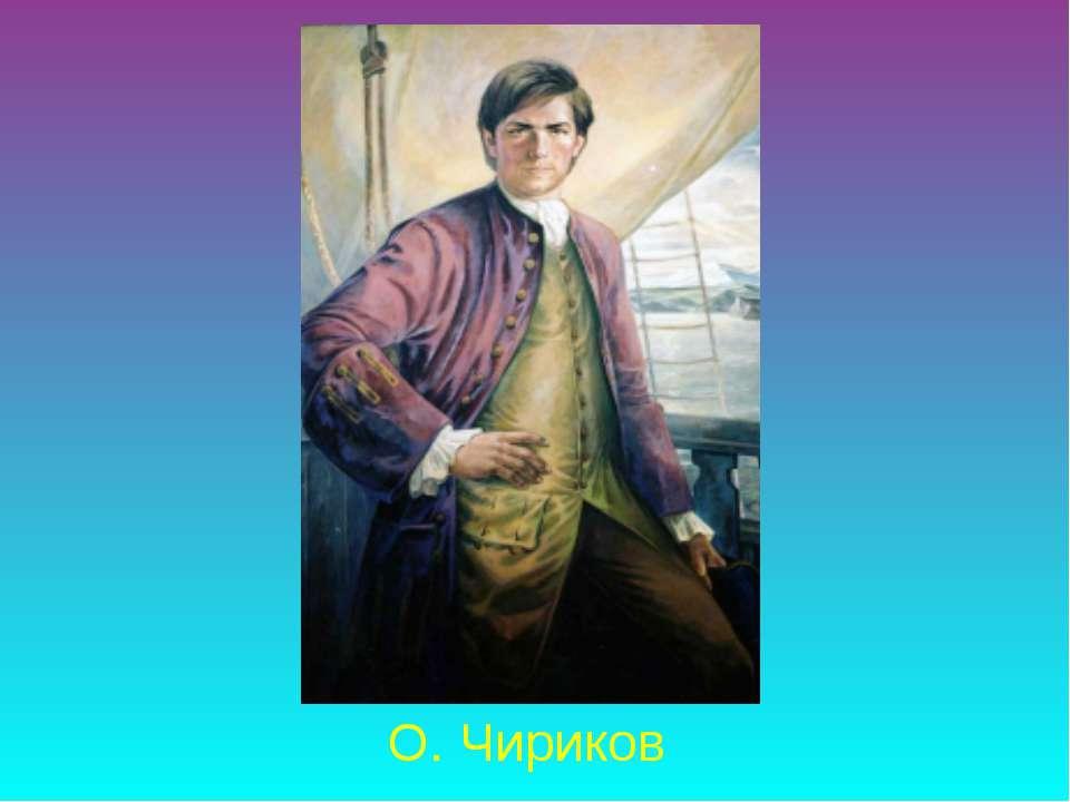 О. Чириков