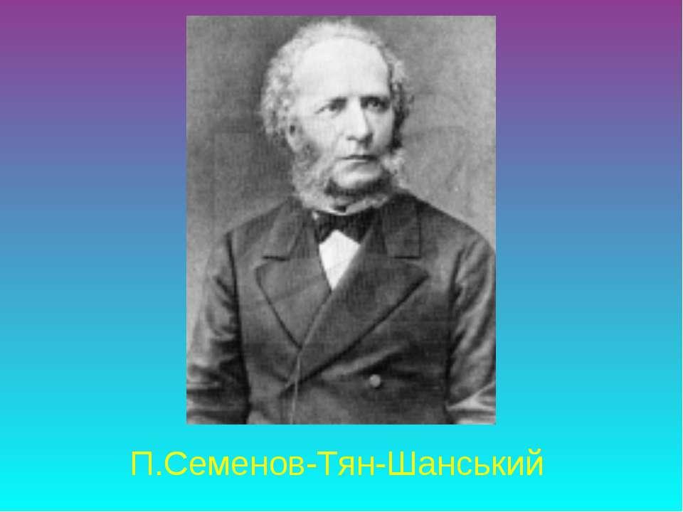 П.Семенов-Тян-Шанський