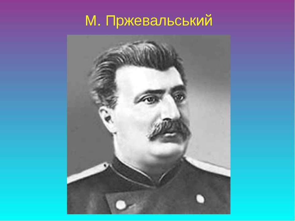 М. Пржевальський