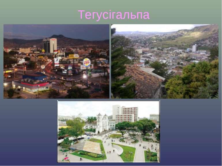 Тегусігальпа