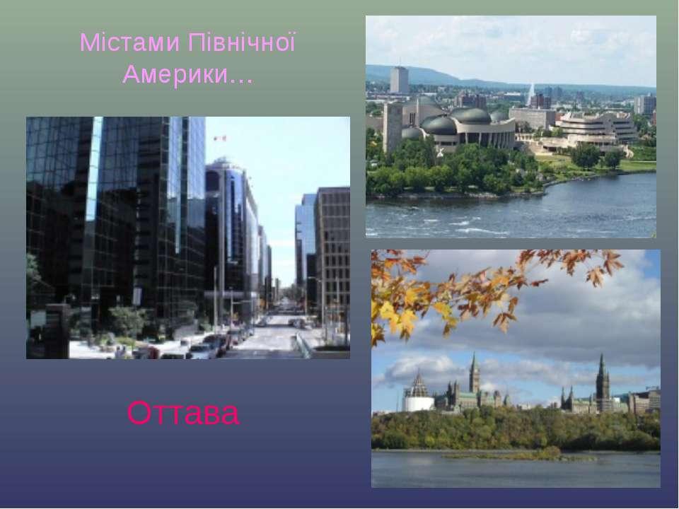 Містами Північної Америки… Оттава