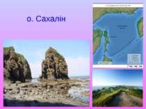 о. Сахалін