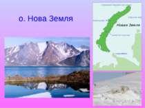 о. Нова Земля