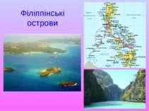 Філіппінські острови