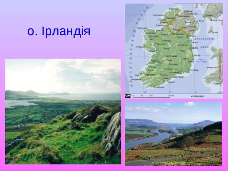 о. Ірландія