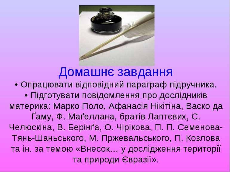 Домашнє завдання • Опрацювати відповідний параграф підручника. • Підготувати ...