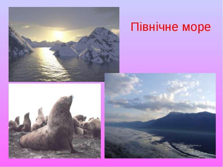 Північне море