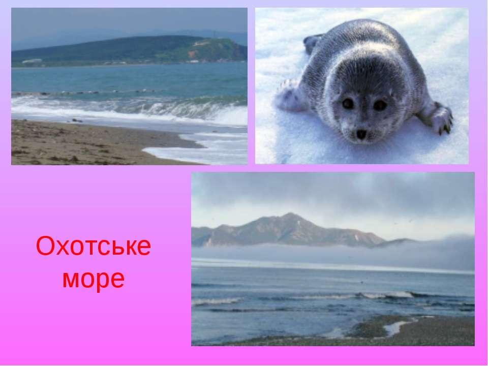 Охотське море